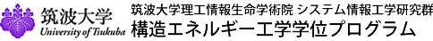 筑波大学構造エネルギー工学学位プログラム